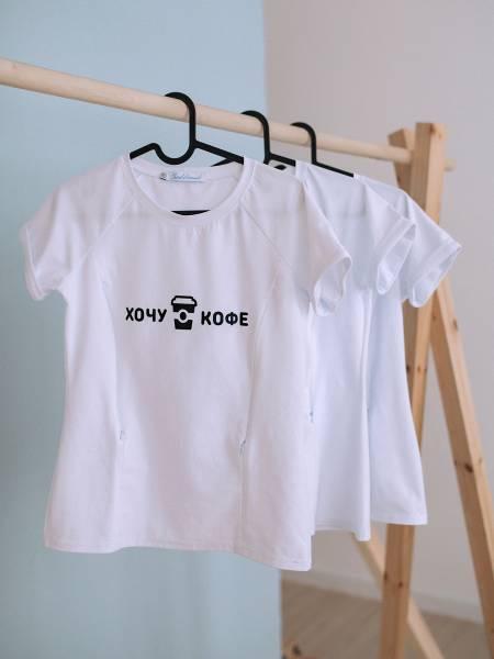 Футболка белая «Хочу кофе» для кормящих мам и беременных
